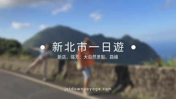 【遊記】2019 新店、瑞芳、北投一日遊行程.景點地圖.推薦(New Taipei City)|帶外國朋友玩