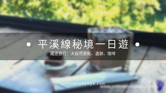 【遊記】2019 平溪線秘境一日遊(嶺腳車站大瀑布、菁桐站文青咖啡)