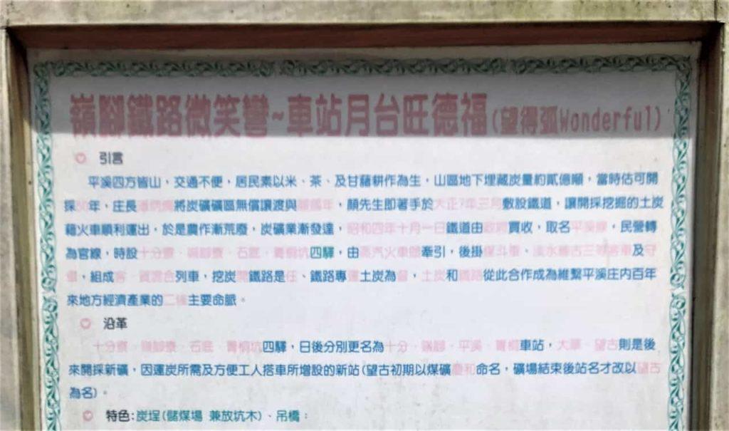 台鐵TRA平溪「嶺腳車站」:望得弧 Wonderful微笑車站.歷史沿革一