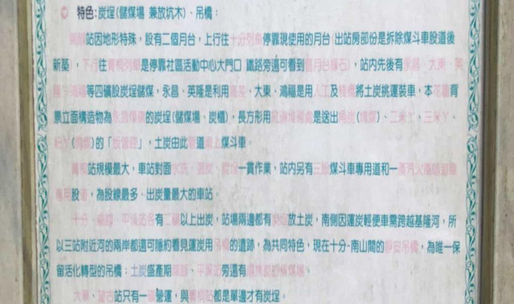 台鐵TRA平溪「嶺腳車站」:望得弧 Wonderful微笑車站.歷史沿革二