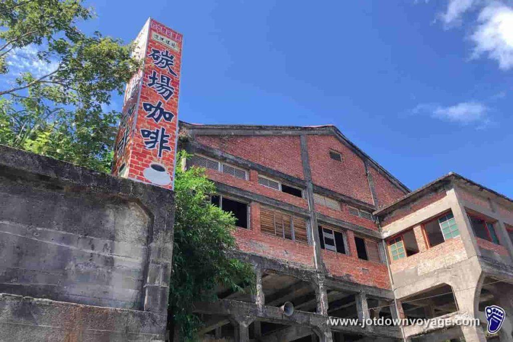 「菁桐車站」碳場咖啡:百大歷史建築(選洗煤場遺址):秘境咖啡廳
