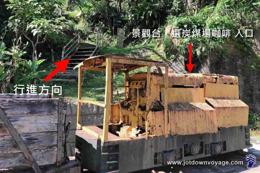 「菁桐車站」觀景台咖啡餐廳、降煤櫃遺址:台鐵TRA平溪線終點站