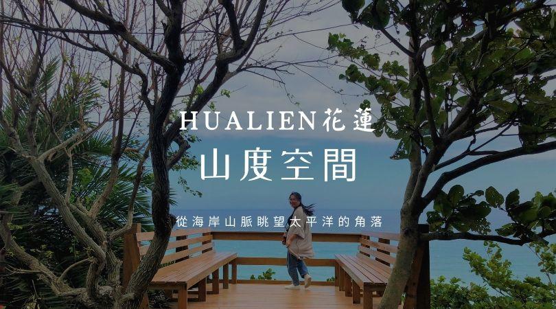 【最新景點】2019 花蓮壽豐『山度空間』海景咖啡廳 Woah!海景
