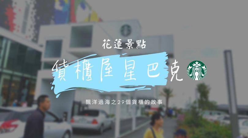 【人氣景點】『貨櫃屋』星巴克在花蓮吉安!洄瀾門市.飄洋過海貨櫃們的故事
