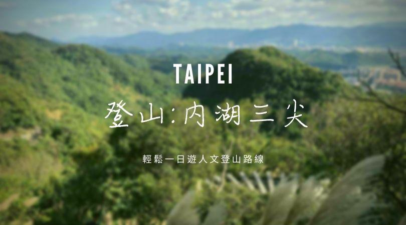 【遊記】走!台北市內湖登山步道-內湖三尖(圓覺尖、忠勇山、鯉魚山)