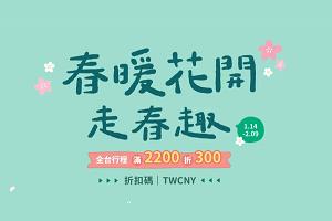 首頁:台灣旅行.最新消息