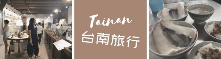 【2020輕旅行】台南旅行住哪裡好?推薦神農街16間超棒的特色民宿