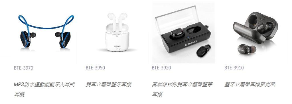 其他3C產品 |KINYO MP3防水運動型藍牙耳機 (BTE-3970)