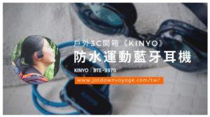 高規格MP3防水運動藍牙耳機推薦