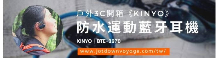 【戶外3C】開箱評價推薦 KINYO MP3防水運動型藍牙耳機 (BTE-3970)