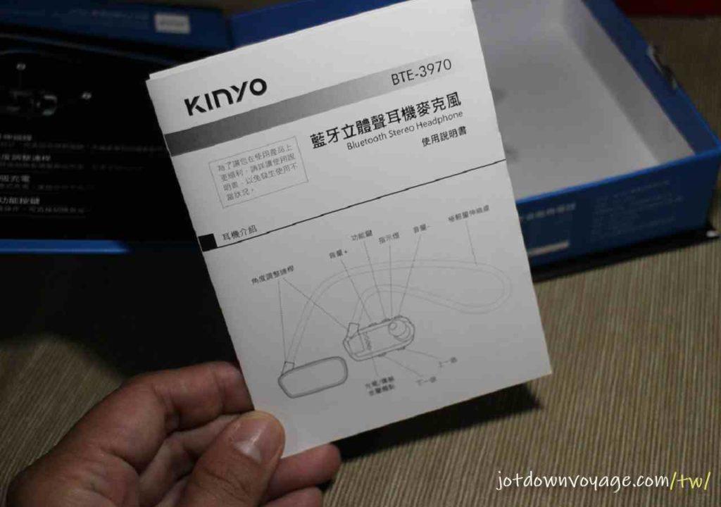 配件開箱、說明書|KINYO MP3防水運動型藍牙耳機 (BTE-3970)