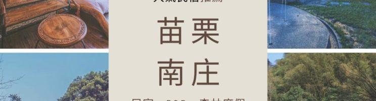 【苗栗縣南庄鄉.住宿推薦】超棒的18間咖啡景觀民宿