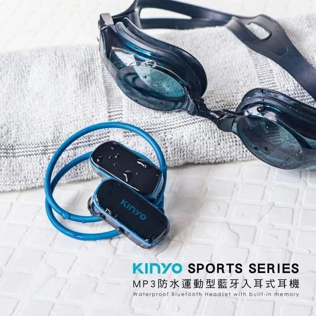 入耳式游泳耳機 |KINYO MP3防水運動型藍牙耳機 (BTE-3970)