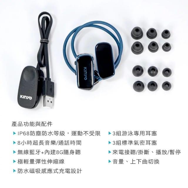 運動藍牙耳機推薦|KINYO MP3防水運動型藍牙耳機 (BTE-3970)