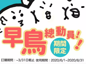 kkday - 2020 early birds promo code