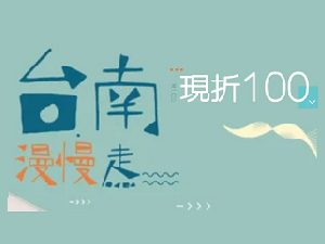 klook - 2020 Tainan-2 promo code