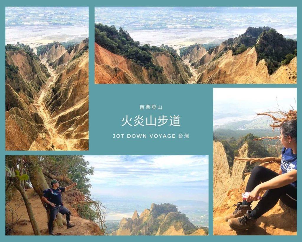 火炎山登山步道紀錄與路線Huoyanshan