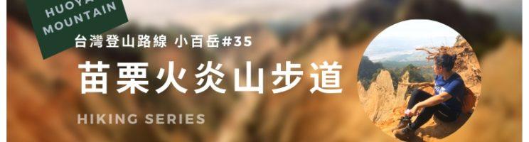 【遊記】苗栗三義.壯觀火炎山大峽谷小旅行