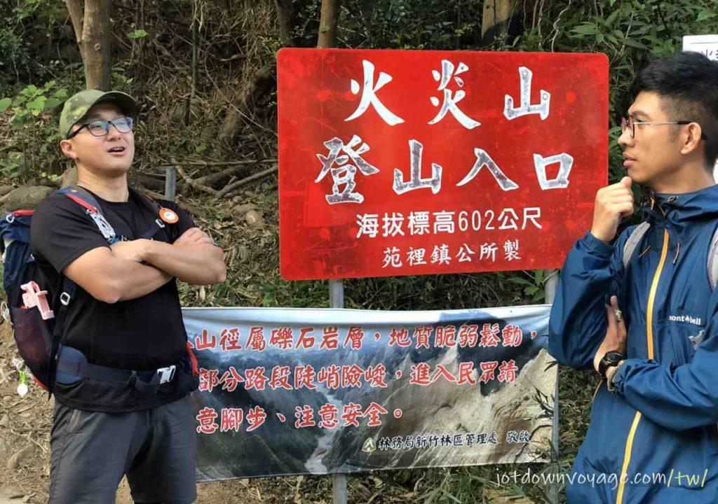 火炎山登山口 Huoyanshan Trailhead