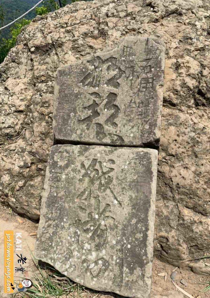 馬那邦山山頂-馬那邦山事件:「馬那邦山戰諸地」紀念碑