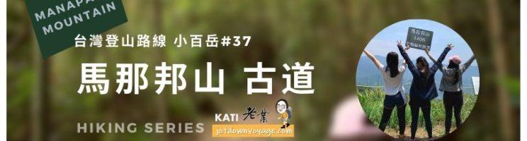 【遊記】2020 苗栗小百岳-馬那邦山.賞楓登山步道(珠湖登山口往返)