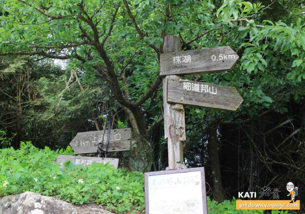 珠湖登山口、細道邦山步道、馬那邦山登山步道