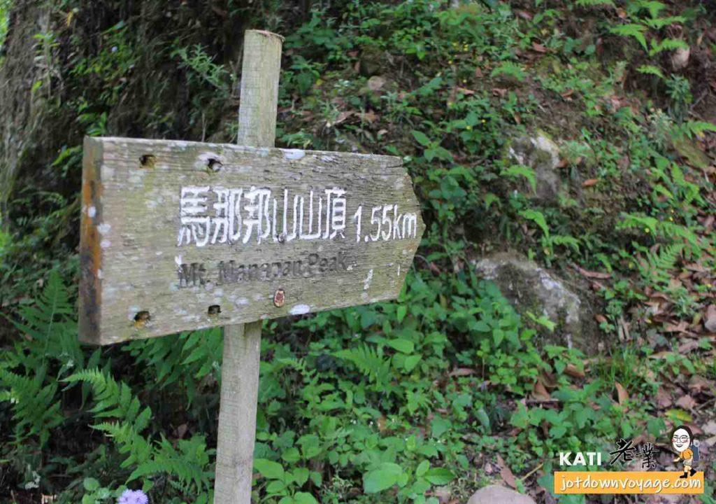 竹林:馬那邦山、馬拉邦山登山步道