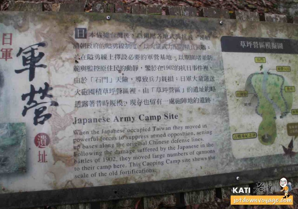 馬那邦山登山步道-日軍軍營