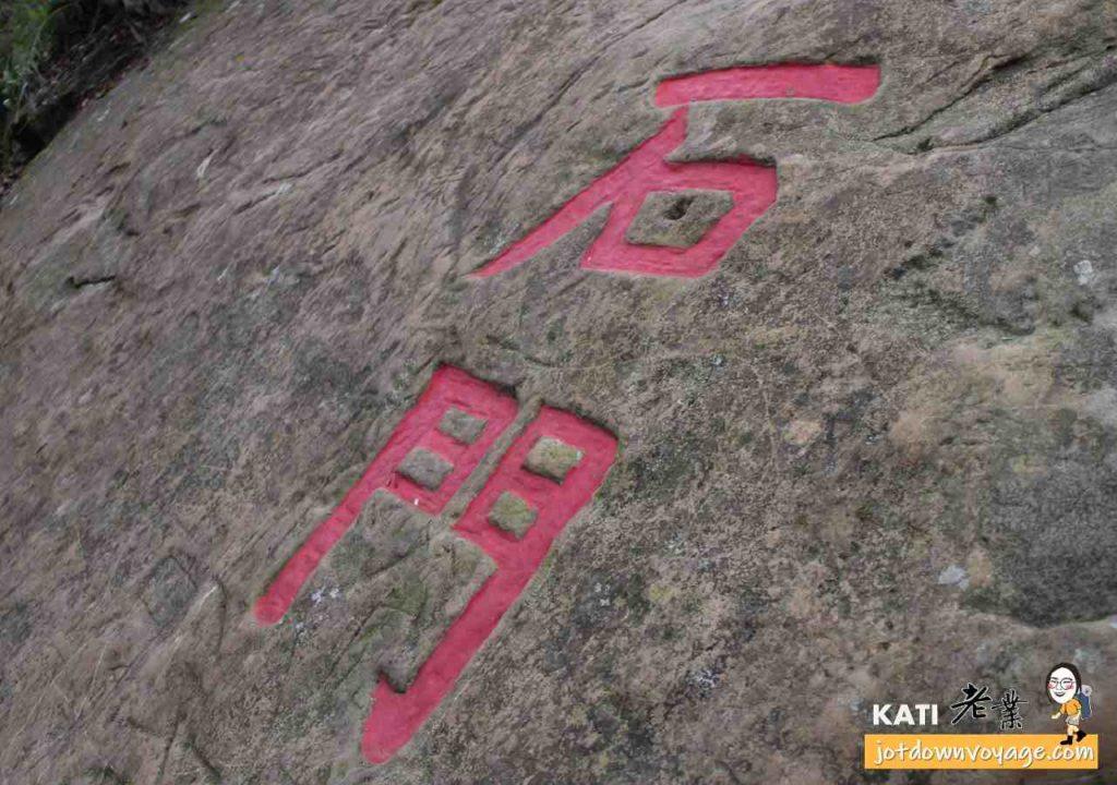 馬那邦山登山步道-石門天險