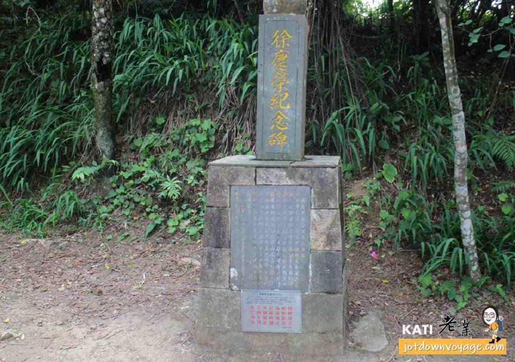 馬那邦山山頂、徐慶榮紀念碑