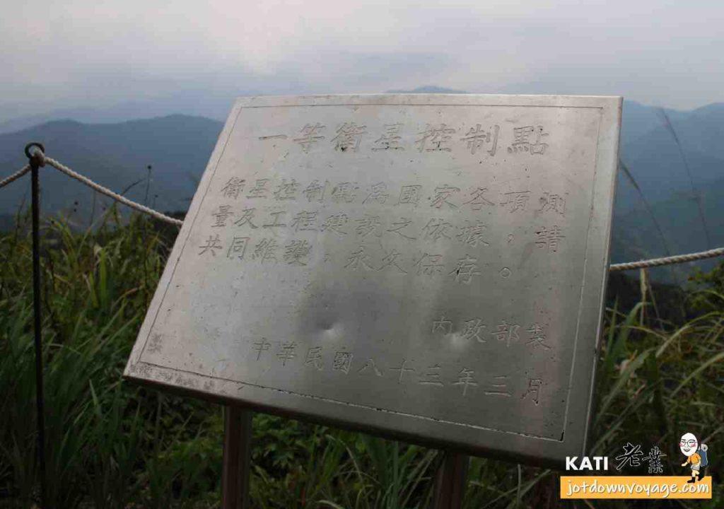 馬那邦山山頂、一等衛星控制點