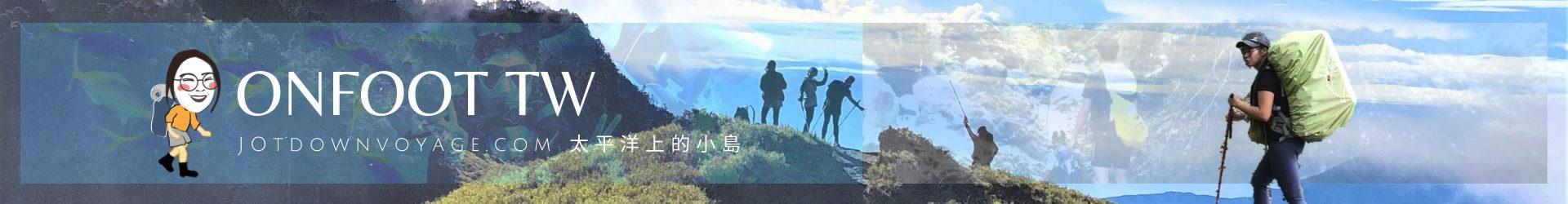 Jot Down Voyage 台灣
