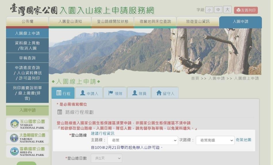 奇萊南華入園申請教學(免申請入山證)