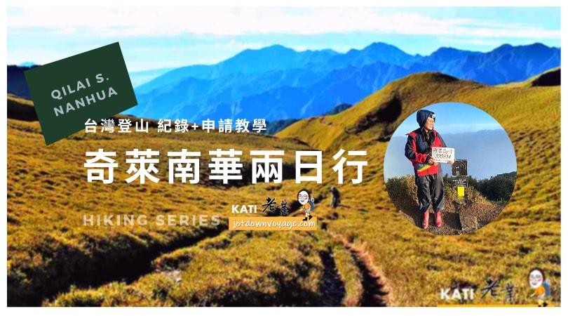 奇萊南華兩天一夜登山紀錄&申請教學