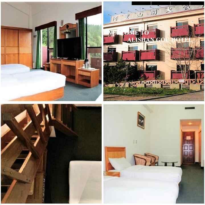 阿里山園區住宿飯店推薦 #3 阿里山閣大飯店(Alishan Gou Hotel)