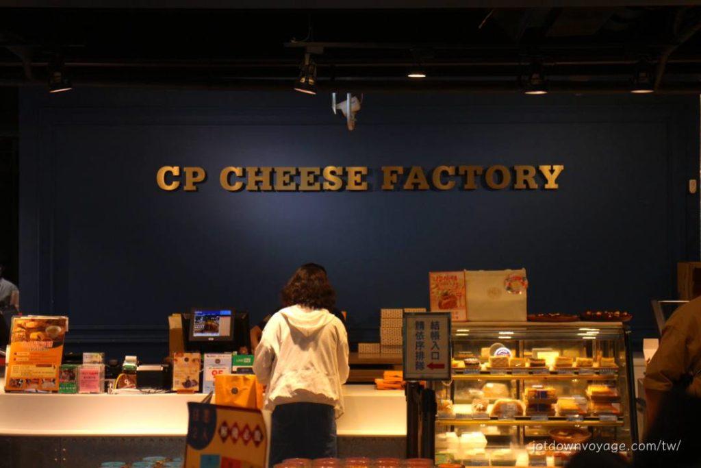 宜蘭景點:超品起司烘焙工坊—文青風巴洛克觀光工廠(CP Cheese Factory)