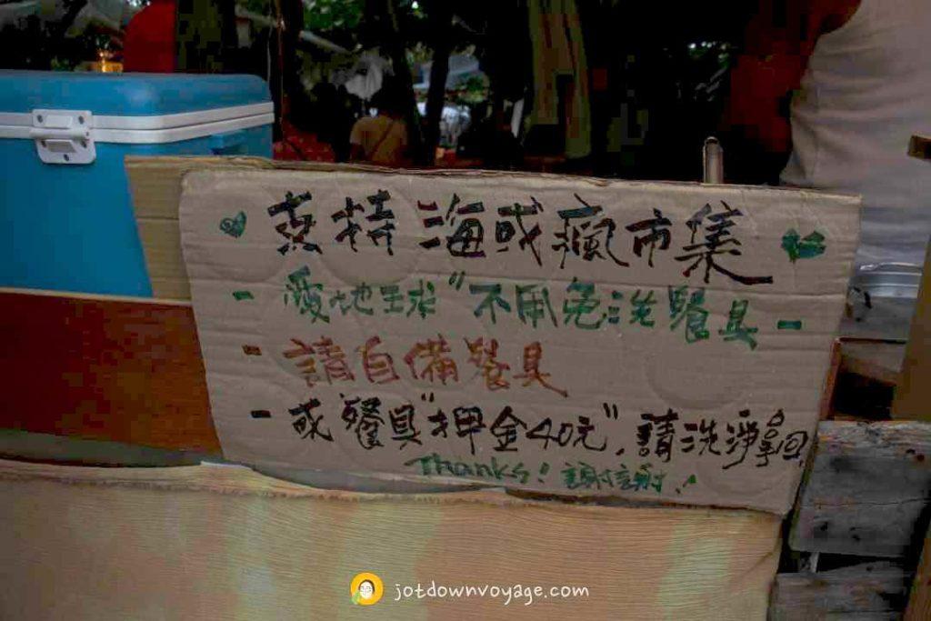 海或瘋市集 請自備餐具