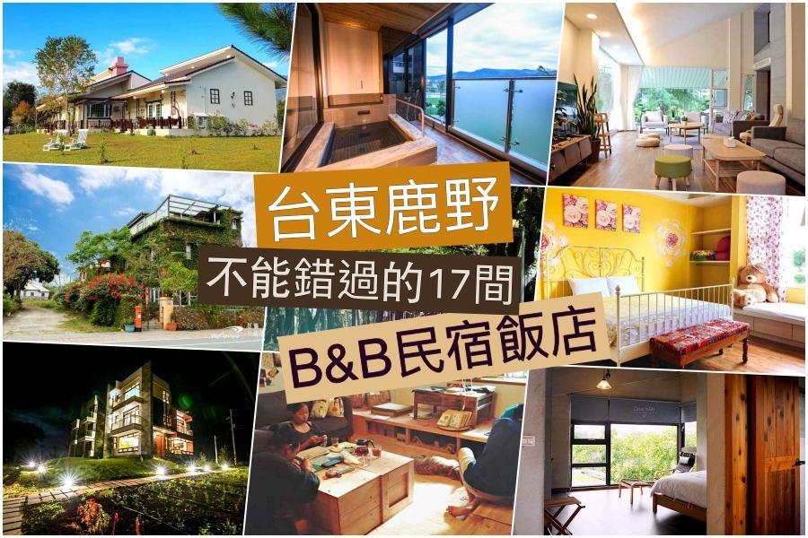 鹿野高台附近超棒的17間飯店&民宿