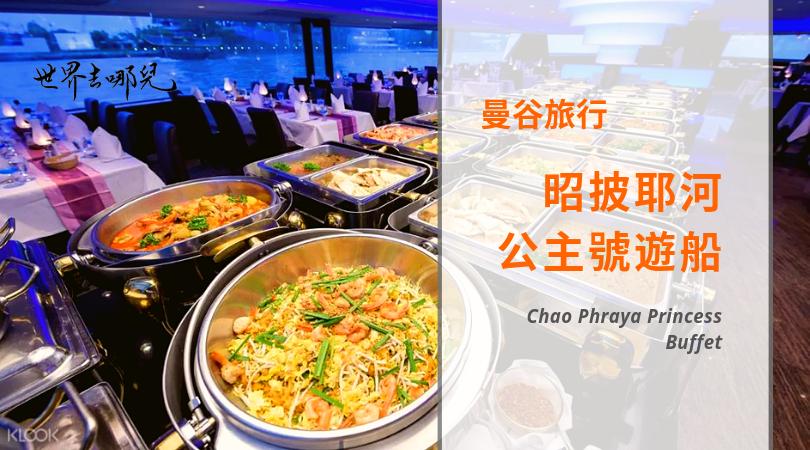 2019|2020 曼谷新體驗!昭披耶河公主號 Chao Phraya Princess 晚餐