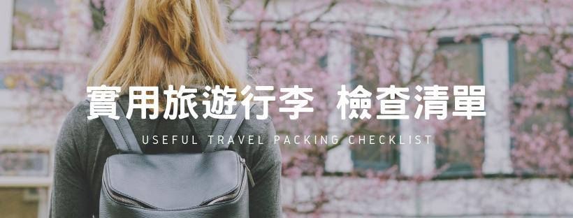 快寫筆記:超實用!旅行裝備行李・清單檢查表 Checklist