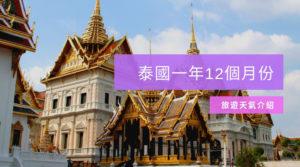 泰國12個月旅遊天氣介紹