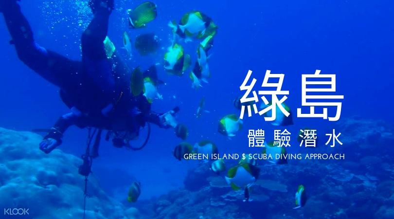 2019 台東綠島必玩!超美珊瑚礁、潛水體驗行程推薦  Green Island