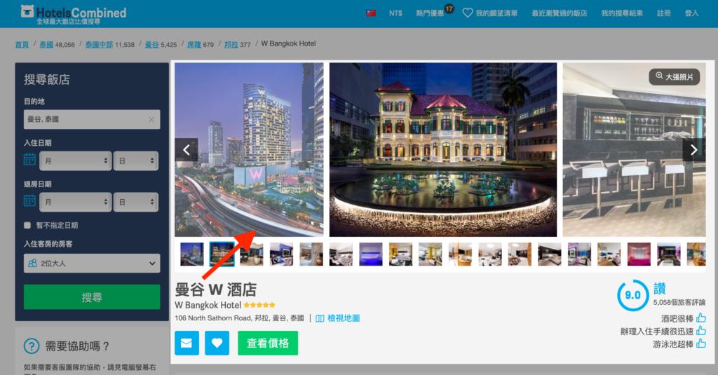 曼谷W酒店 W Bangkok Hotel 價格、附近景點推薦