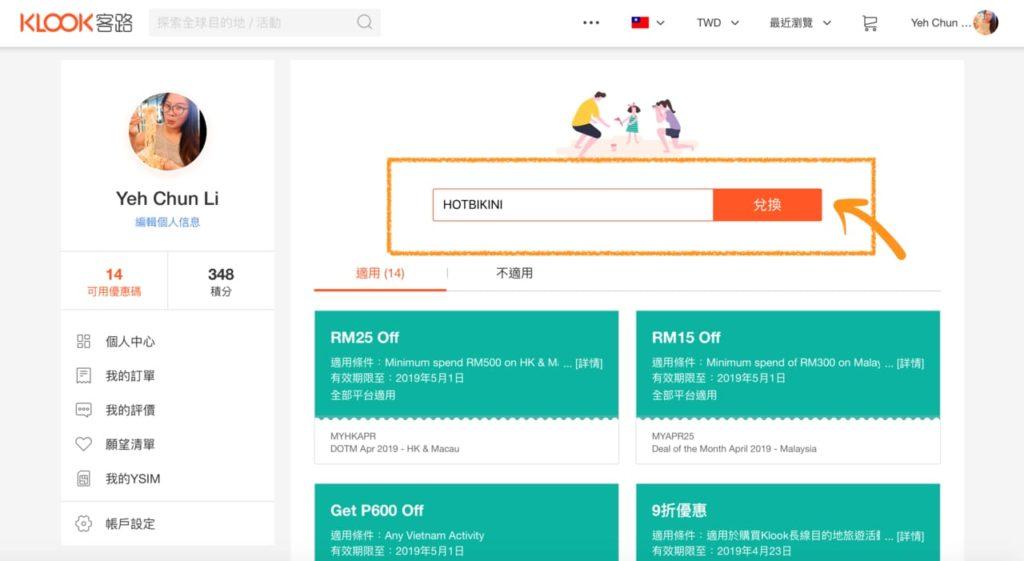 2019 客路 KLOOK 折扣碼領取教學、Promo Code List列表、KLOOK評價|台灣、香港、全球用戶