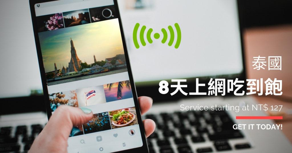 泰國自由行攻略 8天手機上網吃到飽