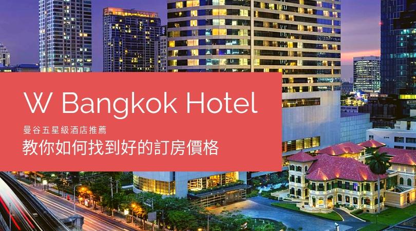 2019 泰國 W Bangkok Hotel 住宿,這裡教你如何找到最好的價格