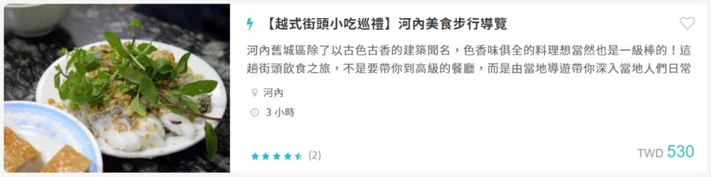 KKday美食導覽 @老城區36古街美食推薦-Cong Caphe 咖啡館.還劍湖.河內自由行食記