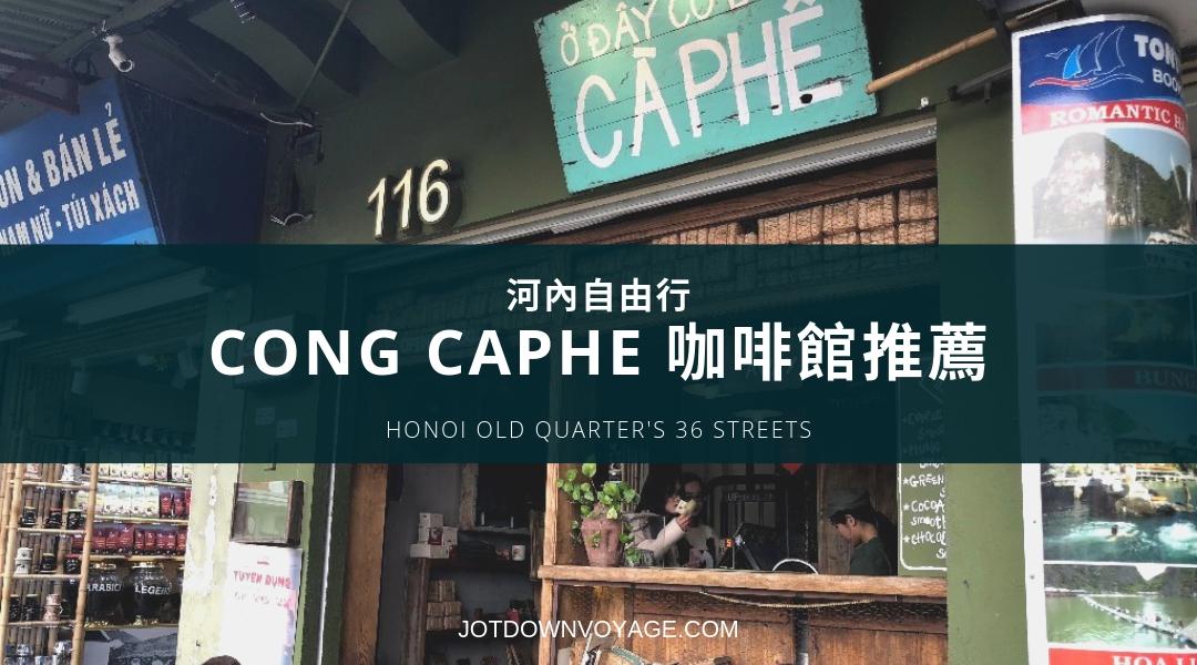 河內自由行《食記-Cong Caphe 咖啡館》:越南36古街推薦.文青湖景雅座