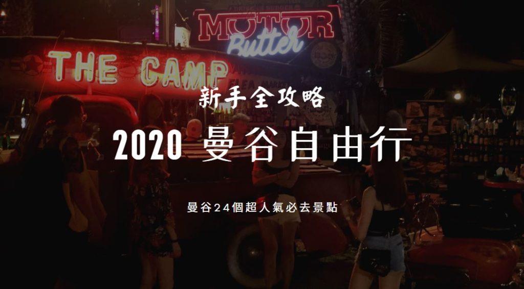 2020 泰國曼谷自由行景點 新手全攻略