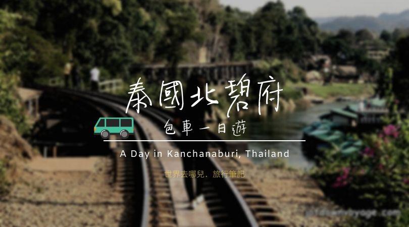 泰國自由行遊記-包車 Kanchanaburi 北碧府一日遊!鐵道歷史